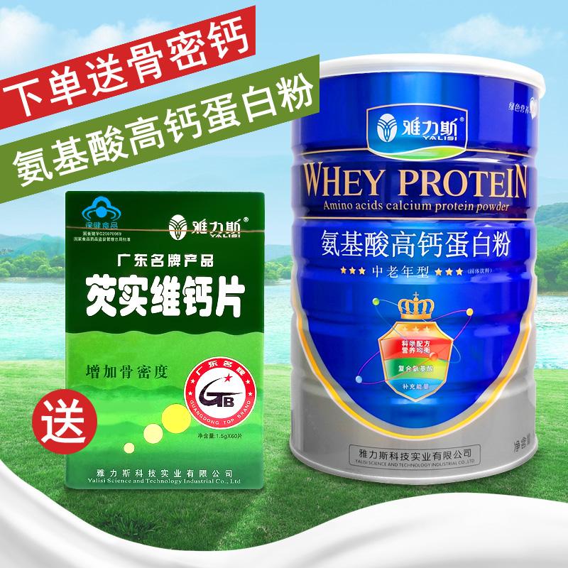 雅力斯氨基酸乳清胶原植物动物高钙乳清大豆蛋白质粉正品中老年
