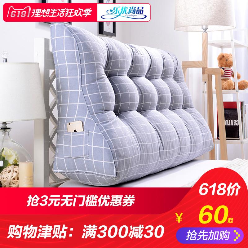 雙人床頭三角靠墊抱枕榻榻米靠枕腰枕 沙發靠背軟包 床上大號護腰
