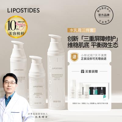 丽普司肽安肌水乳护肤品套装修护滋养补水保湿男女化妆品敏感肌