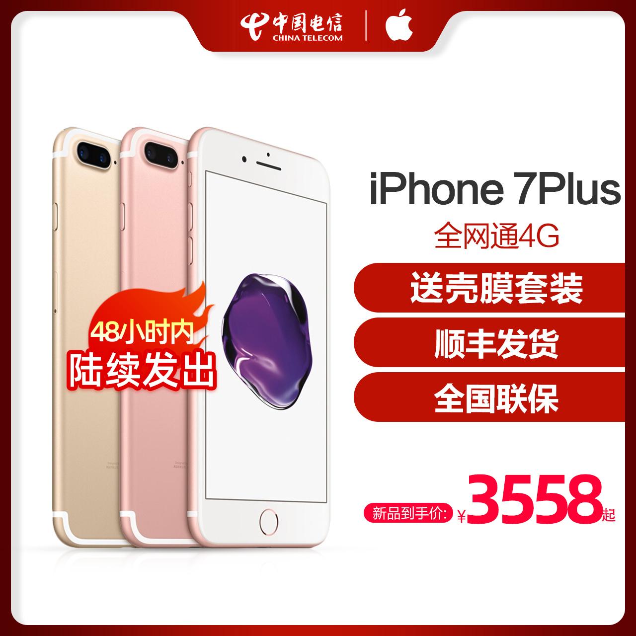 [顺丰送壳膜套装]Apple/苹果iPhone 7 Plus全网通手机128G苹果7P原装8p 6SP旗舰店官网全新11x
