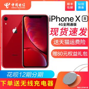 领3元券购买apple /苹果iphone xr 128g手机