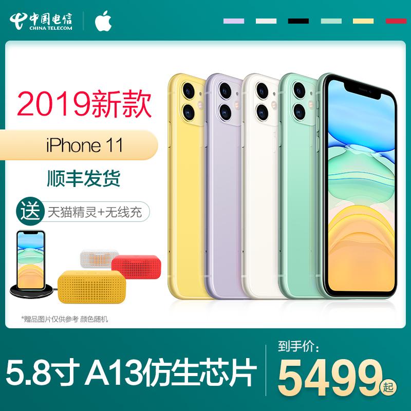 12-01新券【送天猫精灵】2019新款Apple苹果iPhone 11全网通智能4G手机苹果