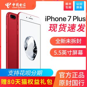 领3元券购买Apple/苹果 iPhone 7 Plus 全网通智能4G手机 苹果7p 官网旗舰全新正品