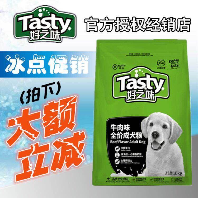 诺瑞好之味狗粮牛肉味成犬粮10kg 好滋味金毛泰迪狗粮天然犬主粮
