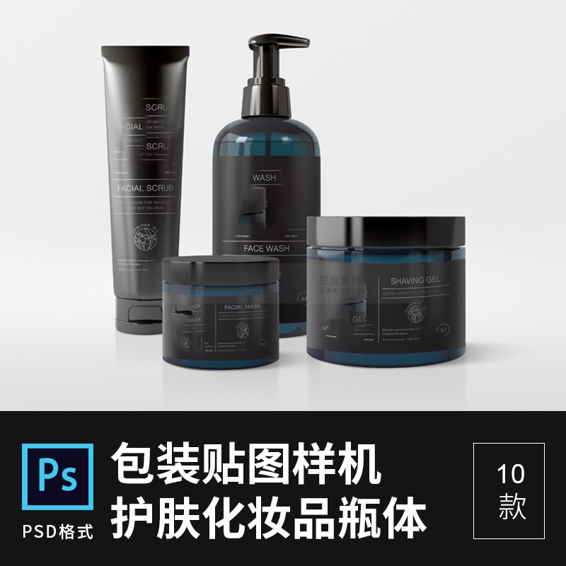 男性のスキンケア化粧品ボトルの包装提案は、智図見本pspdテンプレート設計ps素材934を展示する。