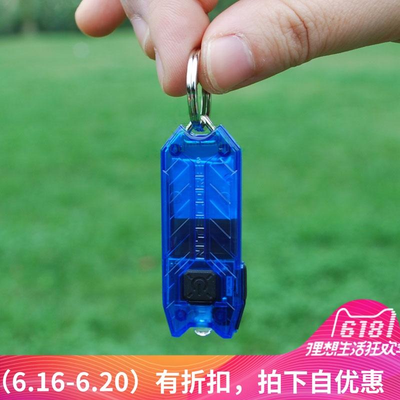 NITECORE奈特科爾Tube U極燈USB強光充電手電筒筒鑰匙扣小迷你防水