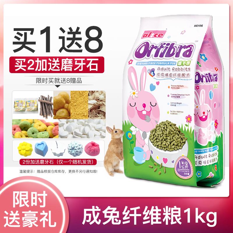 兔粮多省包邮alice垂耳兔成兔粮食膳食纤维兔子营-兔饲料(蓝博宠物用品专营店仅售30元)