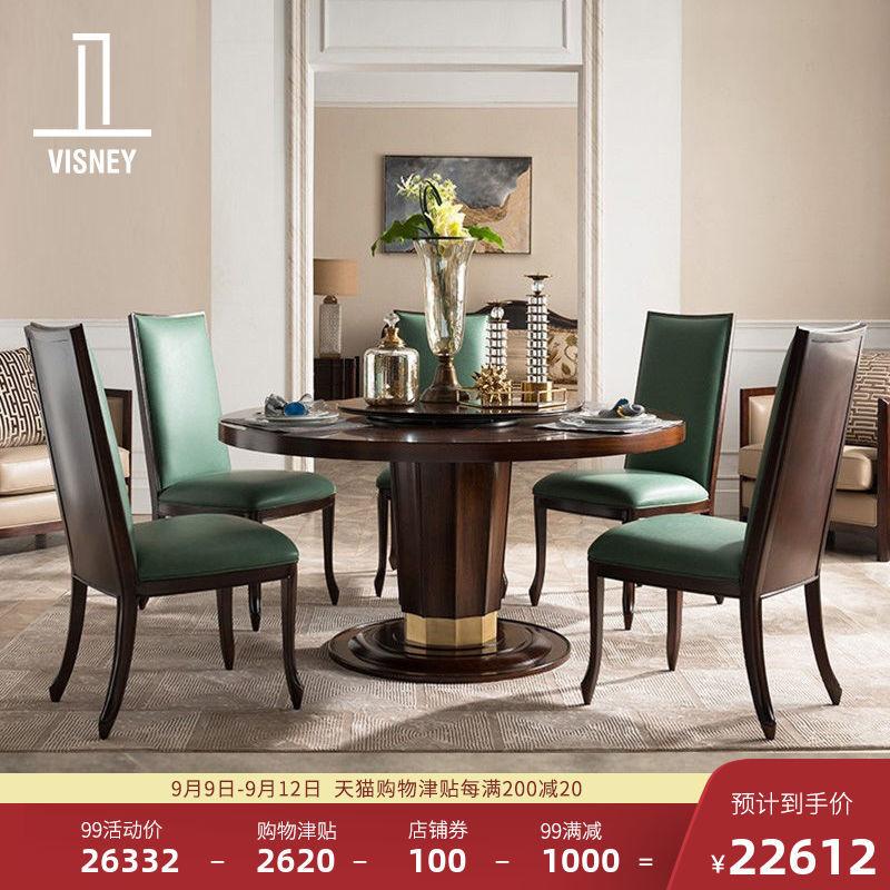 卫诗理美式轻奢实木餐桌椅带转盘饭桌餐厅简约圆形餐台椅子组合BL