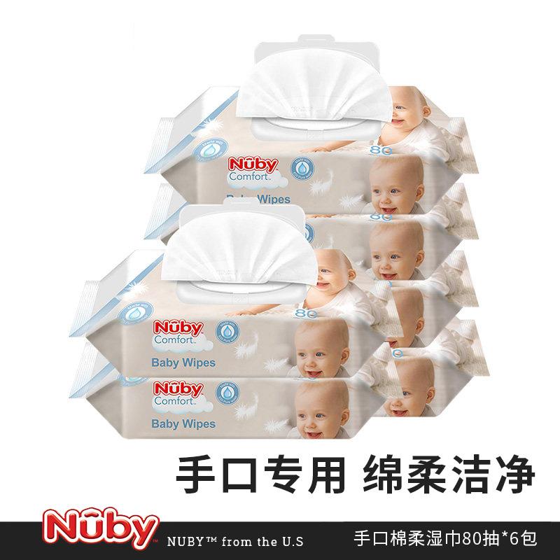 Nuby努比婴儿手口专用棉柔湿巾80抽*6连包新宝宝用柔湿纸家用便携