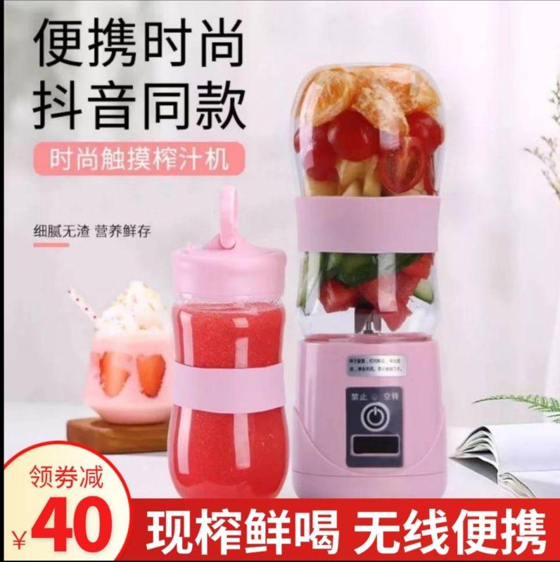 双人旁六刀头榨汁机大功率便携全自动充电式果汁杯家用辅食豆浆机
