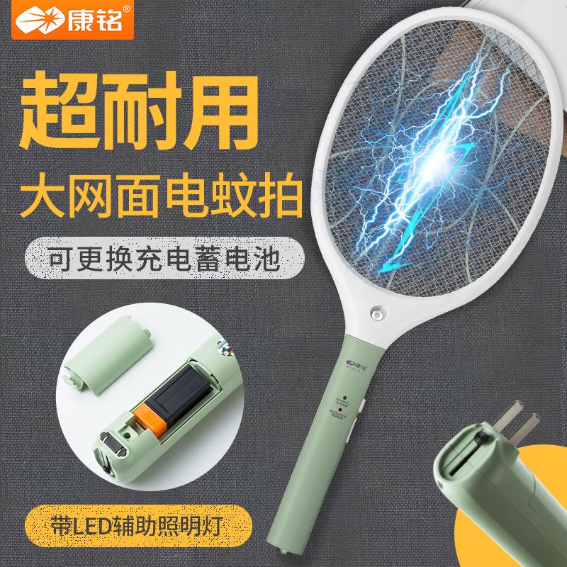 康铭电蚊拍充电式家用LED灯电灭蚊子拍大号网面电苍蝇拍灭蚊神器