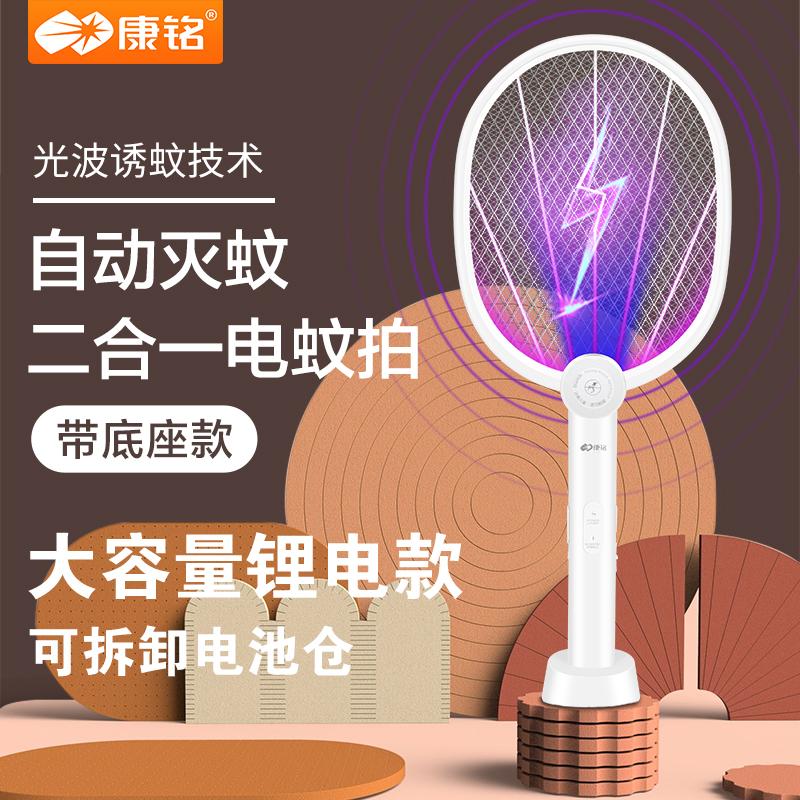 康铭锂电池电蚊拍USB充电式家用强力灭蚊拍灭蚊灯二合一电苍蝇拍