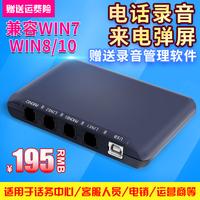 Ханчжоу генерал телефон запись коробка телефон запись система диск количество программное обеспечение запись оборудование телефон запрос вызов сын