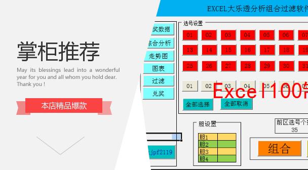 彩票体彩大乐透excel电子表格分析组合选号过滤软件vba代码编写