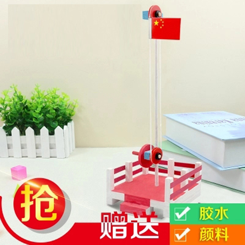 国旗升降台儿童手工diy科技小制作小发明材料包科学实验玩具学生