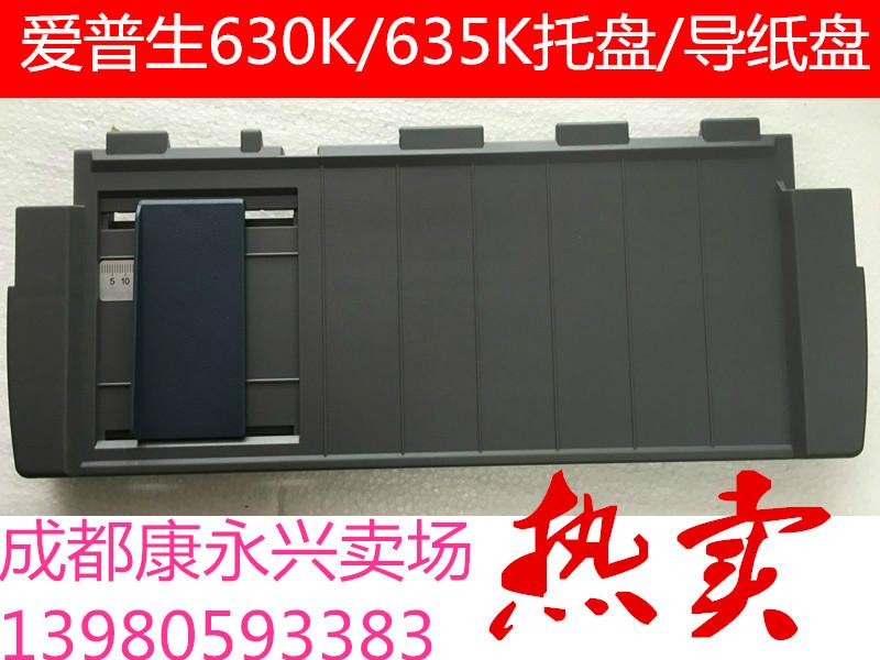 Применимый 630K лоток всеобщая любовь сырье LQ630K назад уход бумага полка LQ635K продвижение бумага фартук руководство картон