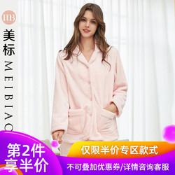 美标官方旗舰店睡衣秋冬新品女士珊瑚绒两件套装舒适柔软家居服