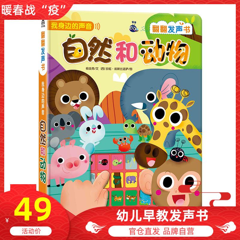 自然和动物 乐乐趣我身边的声音 有声书幼儿早教 有声读物宝宝点读发声书婴儿0-1-2-3岁启蒙认知益智音乐玩具书儿童立体书动物声音