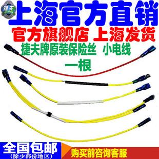 挂烫机配件厂家直销捷夫原装小电线保险丝一根家电挂烫机生活电器