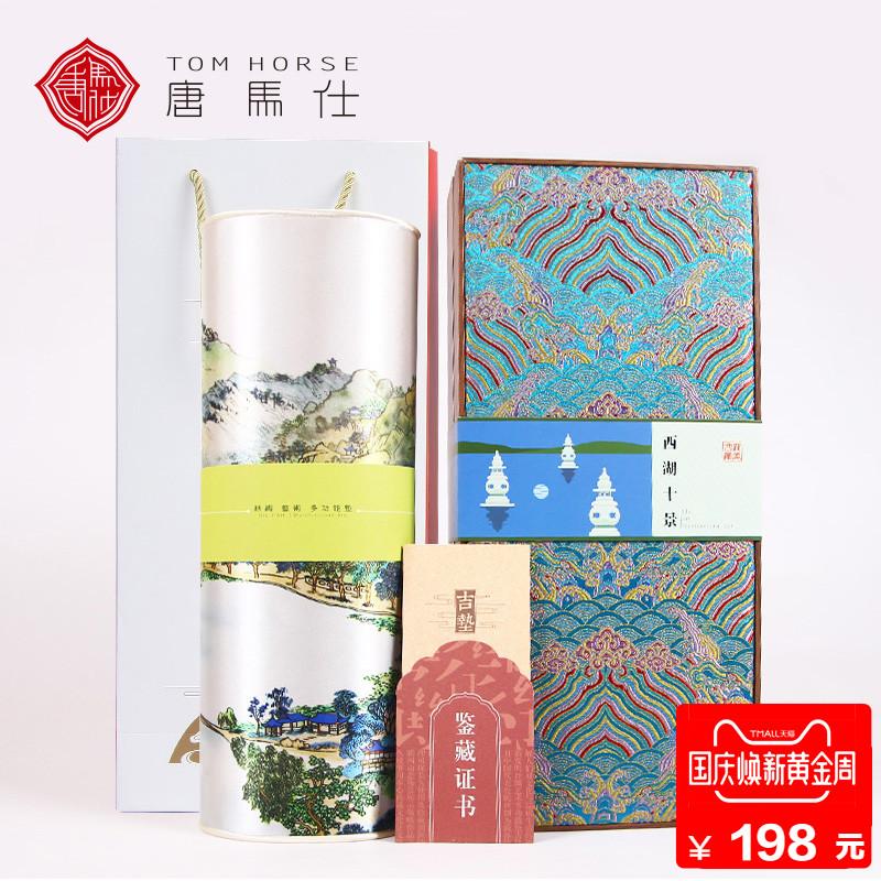 唐马仕丝绸艺术桌垫多功能垫杭州特色中国风创意礼品商务送老外