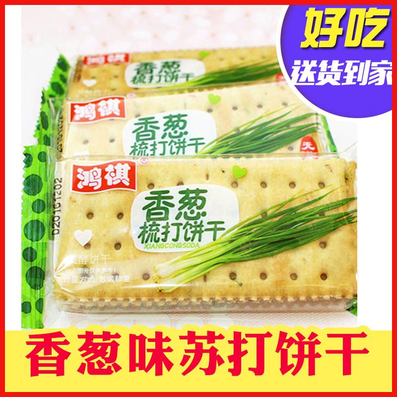 苏打饼干养胃咸味零食散装多口味早餐代餐饼干整箱梳打饼干葱香味