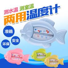 Мыло, шампуни, присыпка > Градусники для измерения температуры воды.