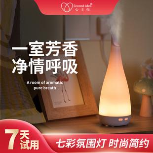 无印超声波香薰机家用睡眠自动加湿器熏香卧室专用精油香氛灯 日式