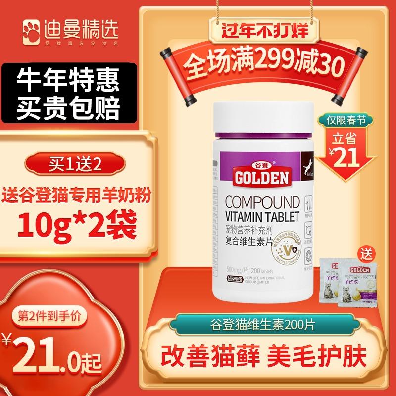 谷登用复合维生素b藓多维片赖氨酸