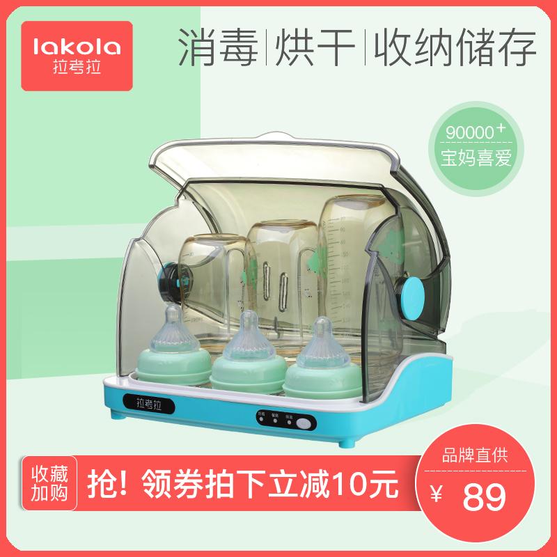 拉考拉奶瓶消毒器带烘干二合一婴儿紫外线宝宝餐具消毒柜家用小型