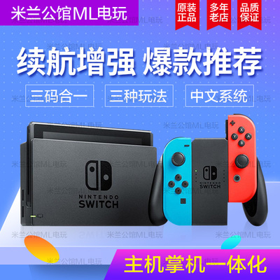 Nintendo Nintendo Switch NX NS console game console home switch recyclable