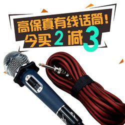 靓韵有线话筒 专业带线麦克风 家用连接音响唱歌KTV专用演讲主持