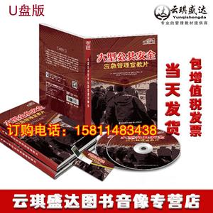 正版包票 大型公共安全应急管理宣教片 版 119消防月宣传