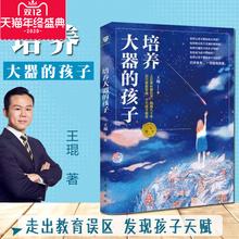 培养大器的孩子王琨做智慧家庭教育培养孩子情商儿童好习惯养成