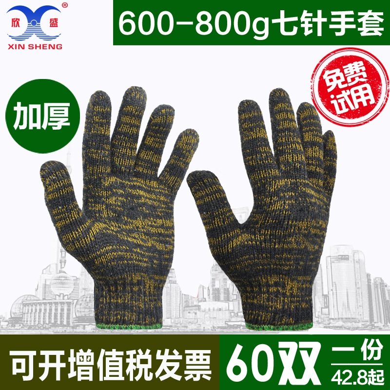 Xinsheng seven needle 700g protective gloves, working cotton gloves, labor protection thickened, postal wear resistant thread gloves