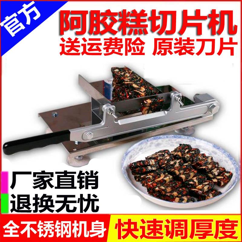 Твердый юань крем ах! клей торт нарезанный машина специально вырезать блок машина не нержавеющая сталь год торт копчёный/декабрь мясо овец мясо объем вырезать нож вручную бесплатная доставка