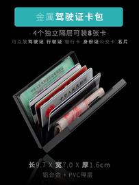 金属驾驶证卡包男女士大容量卡盒防盗钱包证件夹名片信用卡收纳盒