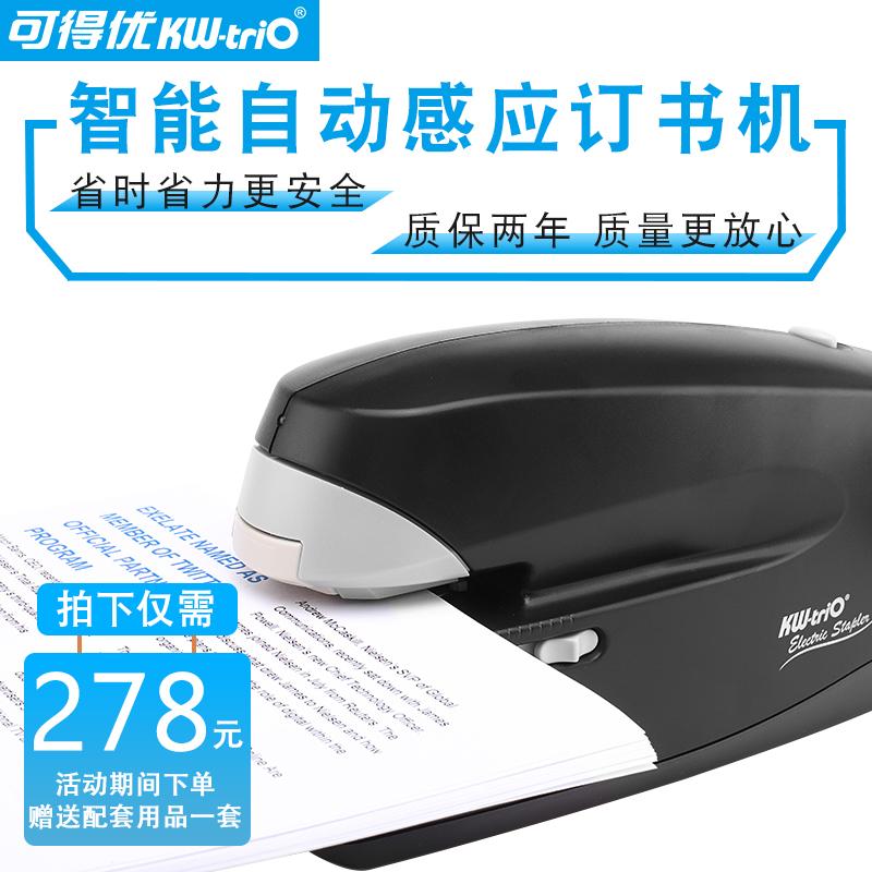 包邮 台湾kw-trio可得优电动订书机 统一省力订书机 自动订书器自动装订学生家用12号通用省力5990