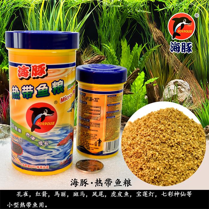 海豚观赏热带鱼微颗粒鱼粮小型热带鱼饲料增色增艳出口鱼粮上浮性