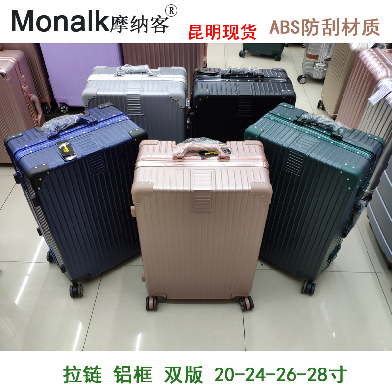 ABS frosted fashion pull rod travel luggage boarding large box 202469