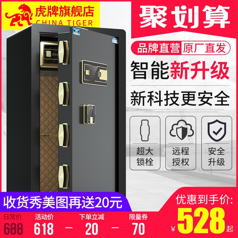 虎牌保险柜 家用大型70CM指纹保险箱 办公智能全钢小型保管柜特价新品可入墙入柜
