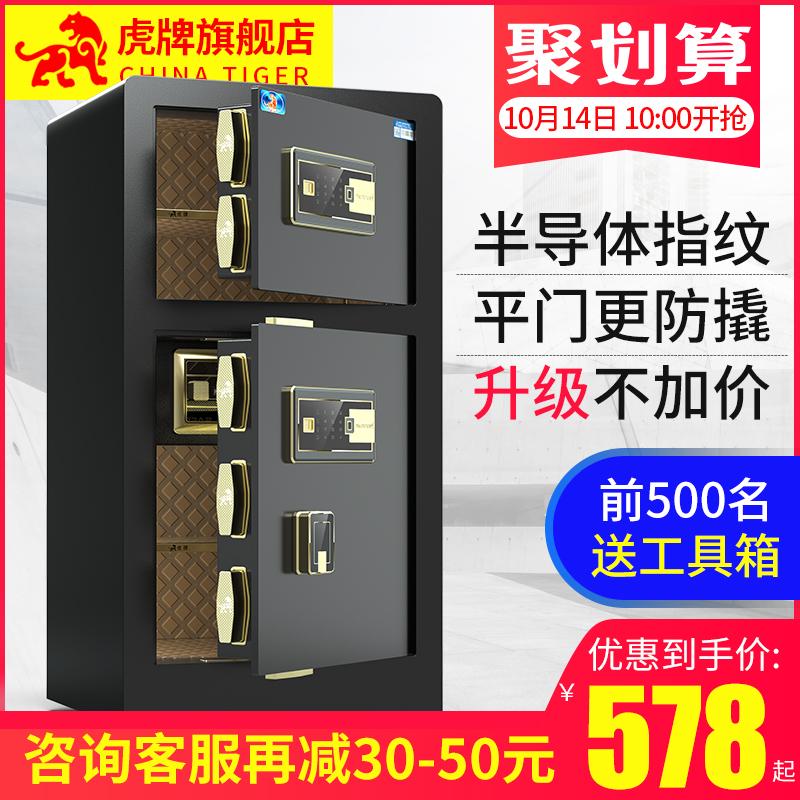 虎牌新品指纹保险柜家用80cm1米 办公室大型单双门智能防盗保险箱1.2m保管柜入墙入柜升级款