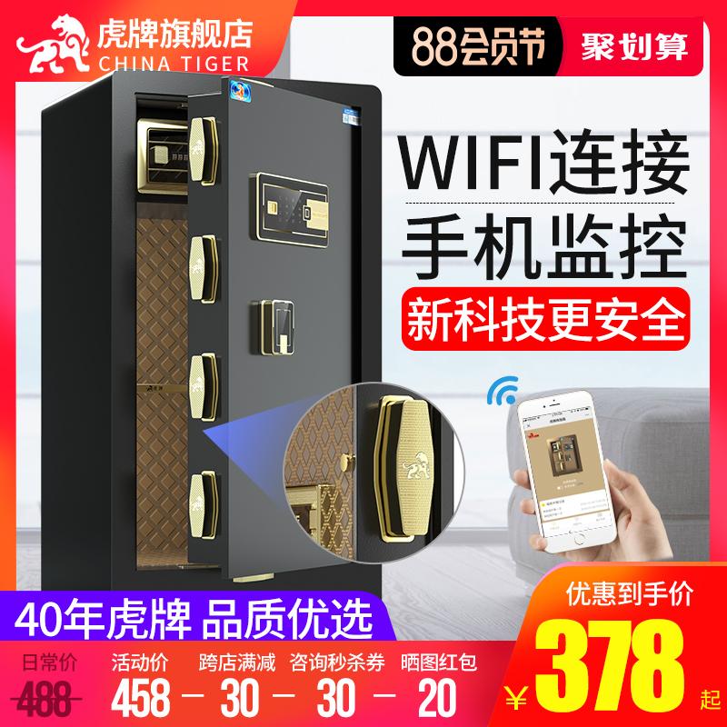 虎牌新品保险柜 家用小型45/60/70CM 指纹保险箱 智能手机WiFi监控防