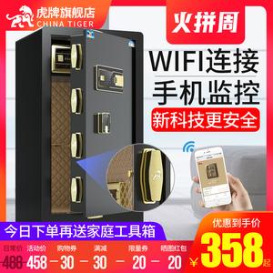 虎牌新品保險柜 家用小型45/60/70CM 指紋保險箱 智能手機WiFi監控防盜辦公夾萬床頭保管箱入墻