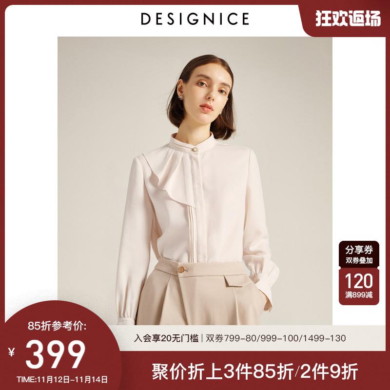 迪赛尼斯2020冬季新款荷叶边设计感小众垂感气质米色衬衫雪纺衫女