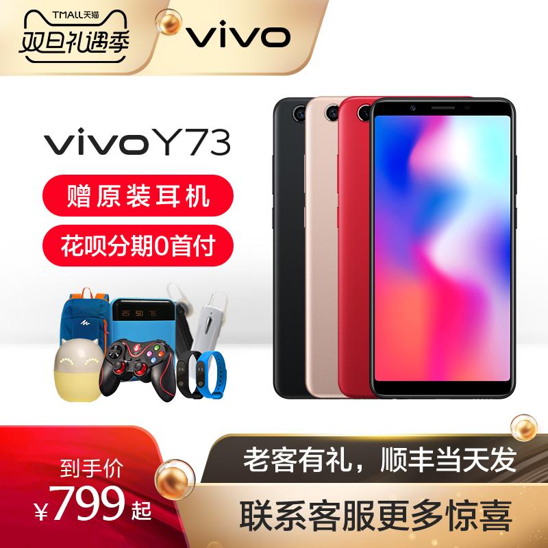 新品vivo Y73全新机正品手机vivoy73 vivoy66vivoy71vivoy83手机官方旗�店y73手机vivoy85vivoy97y75千元机