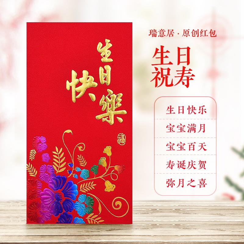 创意个性千元生日快乐大红包红包袋有赠品