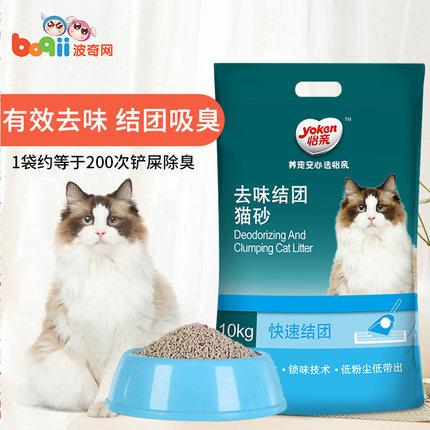 波奇网怡亲猫砂膨润?#20004;?#22242;猫砂10公斤猫砂除臭猫沙猫用品7省包邮
