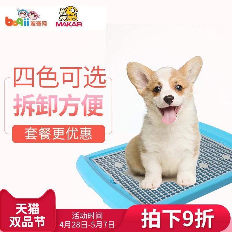 波奇网狗狗厕所泰迪狗狗用品美卡平板立柱大号大型中小型犬狗尿盆