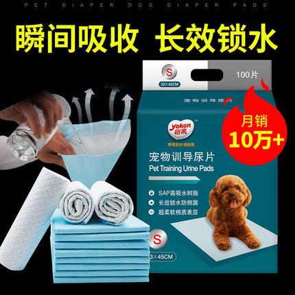 狗狗尿垫尿片宠物用品吸水垫除臭泰迪尿不湿加厚100片包邮尿布