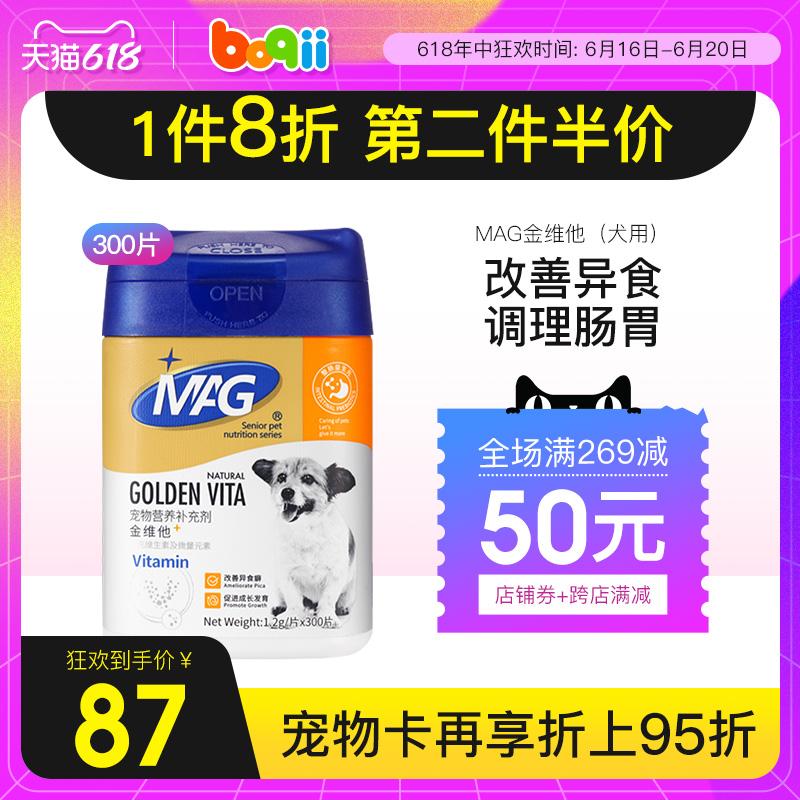 波奇网MAG金维他狗微量元素300片复合维生素片宠物保健品调理肠胃